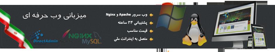 میزبانی وب ایران